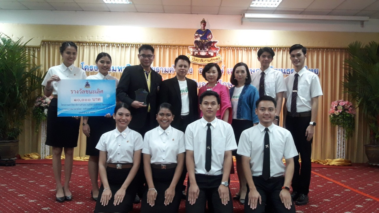 SSRUIC won 1st prize from Ramkhamhaeng University Thai Manner Contest 2019